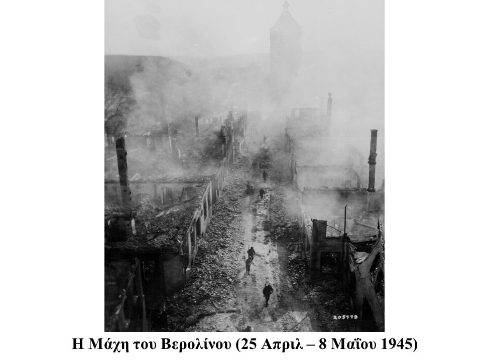 Η Μάχη του Βερολίνου (25 Απριλ – 8 Μαΐου 1945)