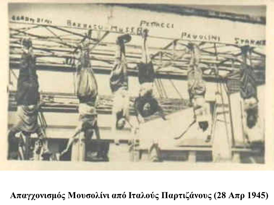 Απαγχονισμός Μουσολίνι από Ιταλούς Παρτιζάνους (28 Απρ 1945)