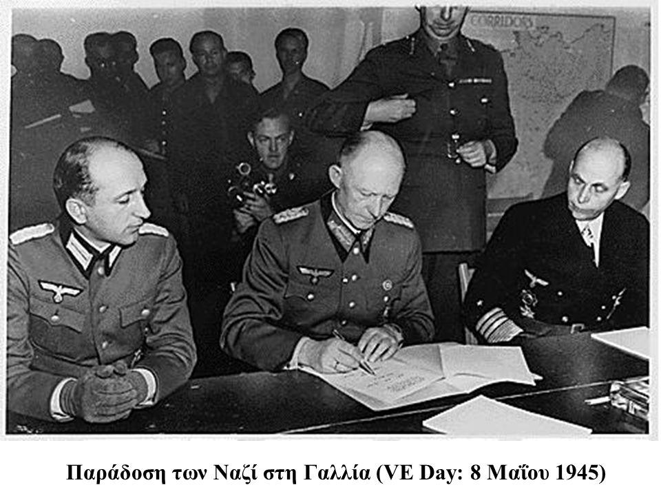 Παράδοση των Ναζί στη Γαλλία (VE Day: 8 Μαΐου 1945)