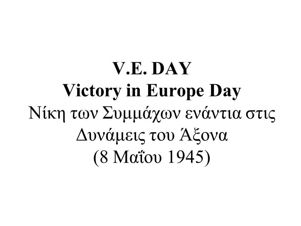 V.E. DAY Victory in Europe Day Νίκη των Συμμάχων ενάντια στις Δυνάμεις του Άξονα (8 Μαΐου 1945)