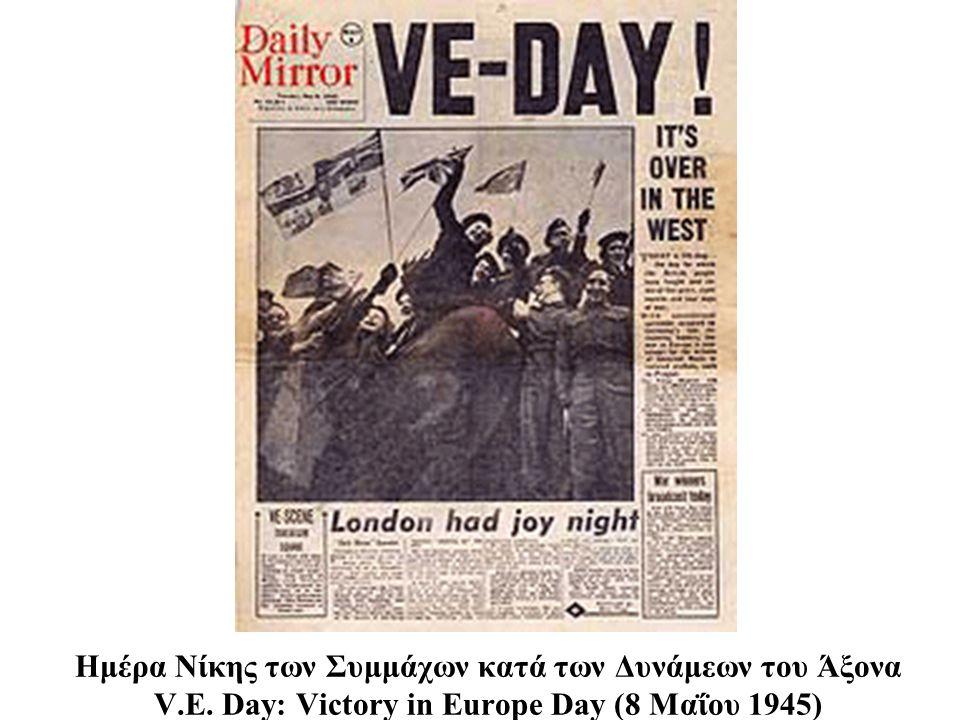 Ημέρα Νίκης των Συμμάχων κατά των Δυνάμεων του Άξονα V. E