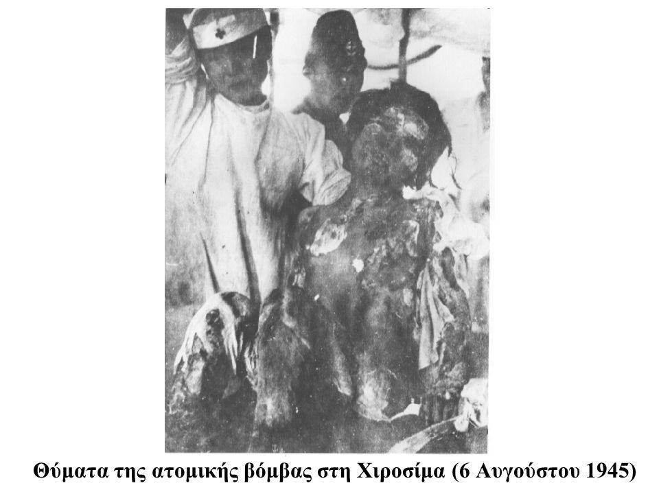 Θύματα της ατομικής βόμβας στη Χιροσίμα (6 Αυγούστου 1945)
