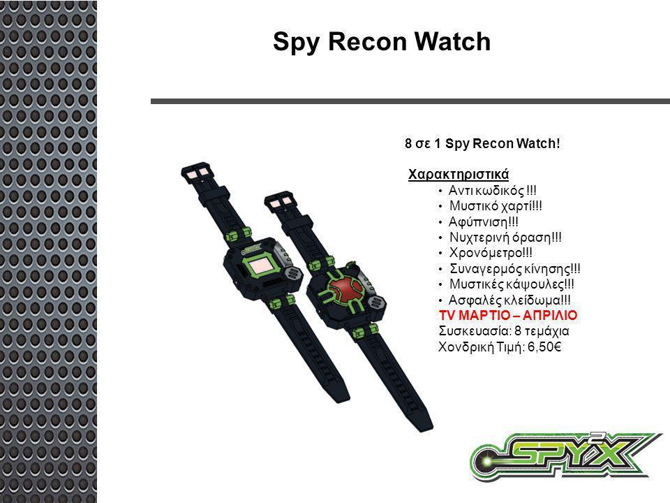Spy Recon Watch 8 σε 1 Spy Recon Watch! Χαρακτηριστικά