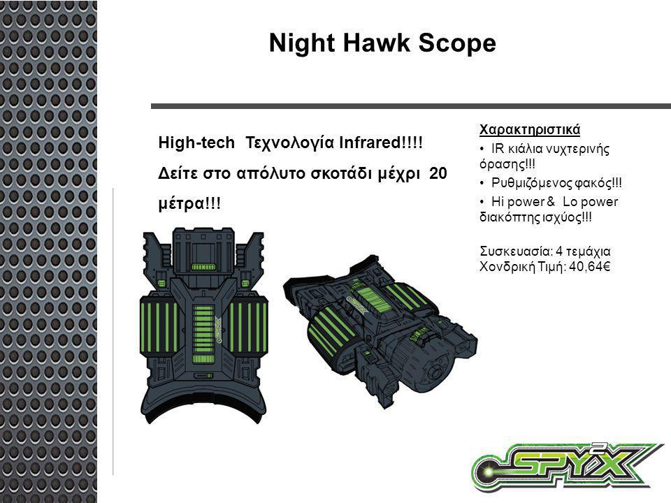 Night Hawk Scope High-tech Τεχνολογία Infrared!!!!