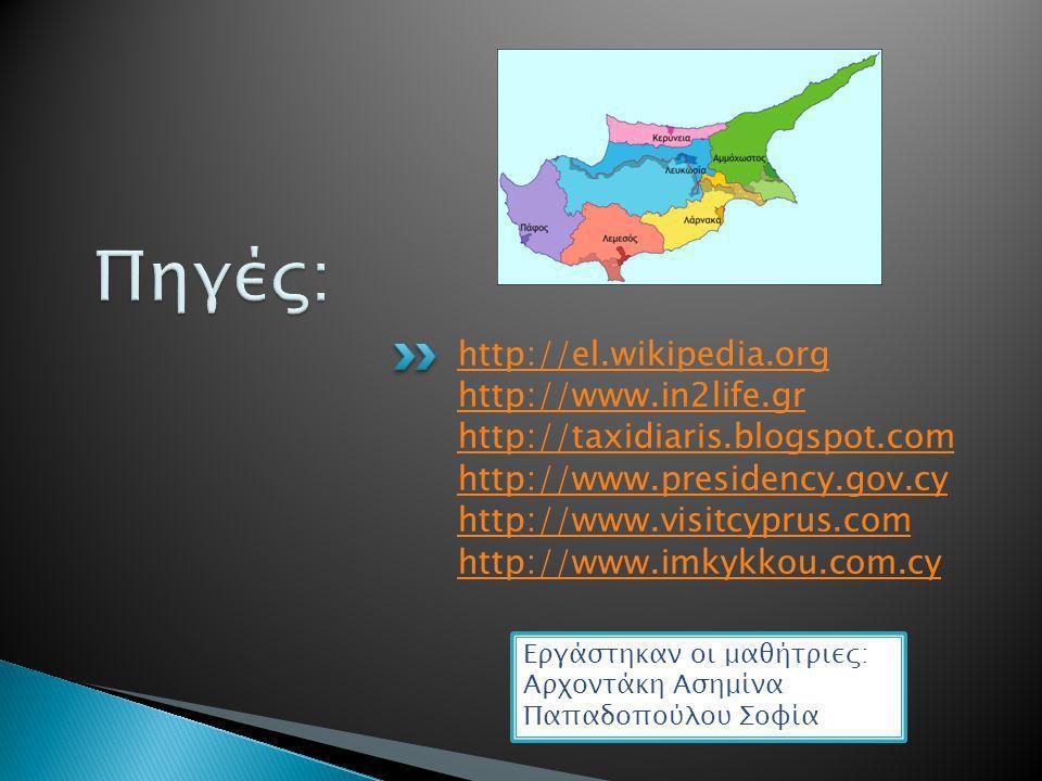 Πηγές: http://el.wikipedia.org http://www.in2life.gr
