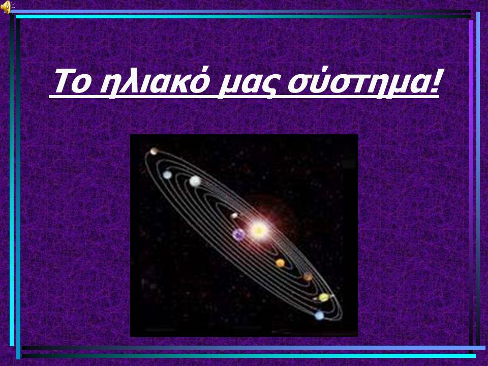 Το ηλιακό μας σύστημα!