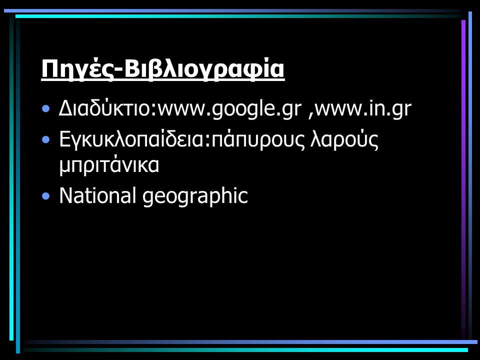 Πηγές-Βιβλιογραφία Διαδύκτιο:www.google.gr ,www.in.gr