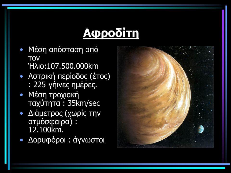 Αφροδίτη Μέση απόσταση από τον Ήλιο:107.500.000km