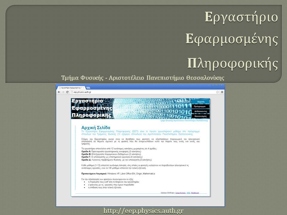 Τμήμα Φυσικής - Αριστοτέλειο Πανεπιστήμιο Θεσσαλονίκης