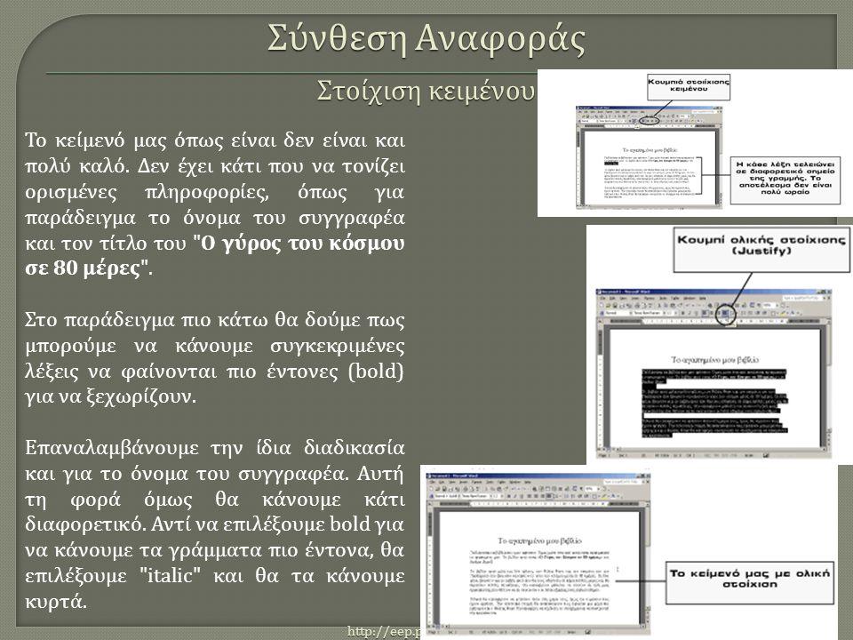 Σύνθεση Αναφοράς Στοίχιση κειμένου