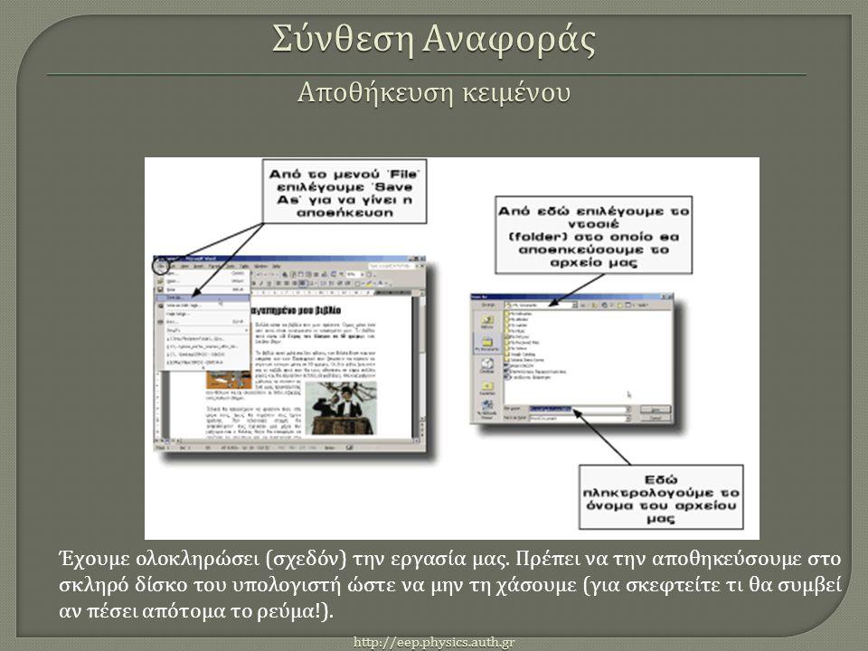 Σύνθεση Αναφοράς Αποθήκευση κειμένου