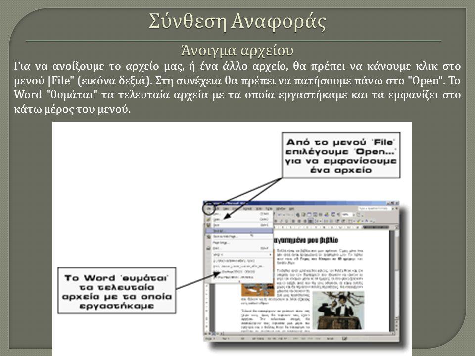 Σύνθεση Αναφοράς Άνοιγμα αρχείου