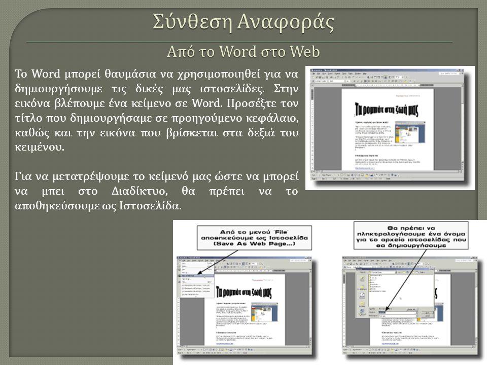 Σύνθεση Αναφοράς Από το Word στο Web