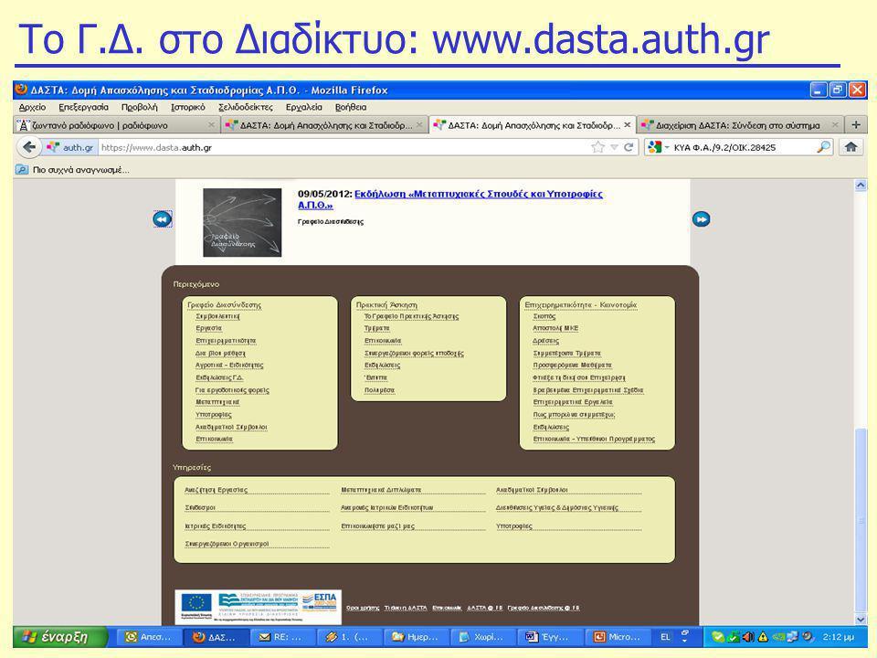 Το Γ.Δ. στο Διαδίκτυο: www.dasta.auth.gr