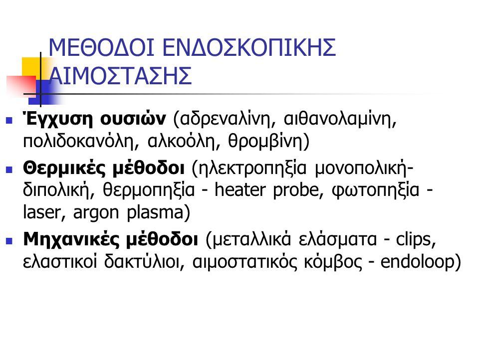 ΜΕΘΟΔΟΙ ΕΝΔΟΣΚΟΠΙΚΗΣ ΑΙΜΟΣΤΑΣΗΣ