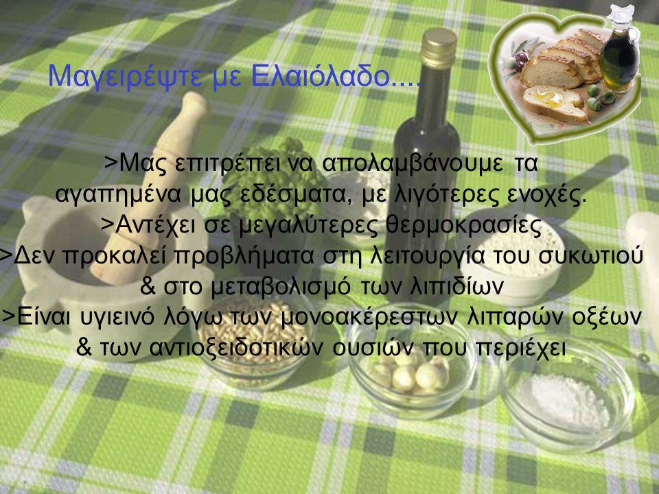 Μαγειρέψτε με Ελαιόλαδο....