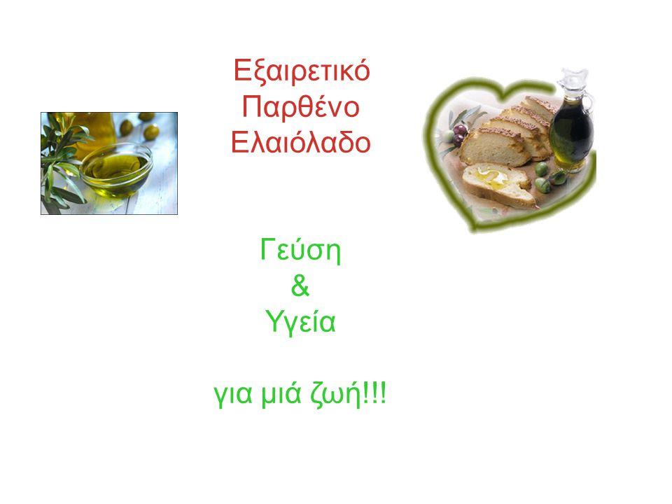 Εξαιρετικό Παρθένο Ελαιόλαδο Γεύση & Υγεία για μιά ζωή!!!