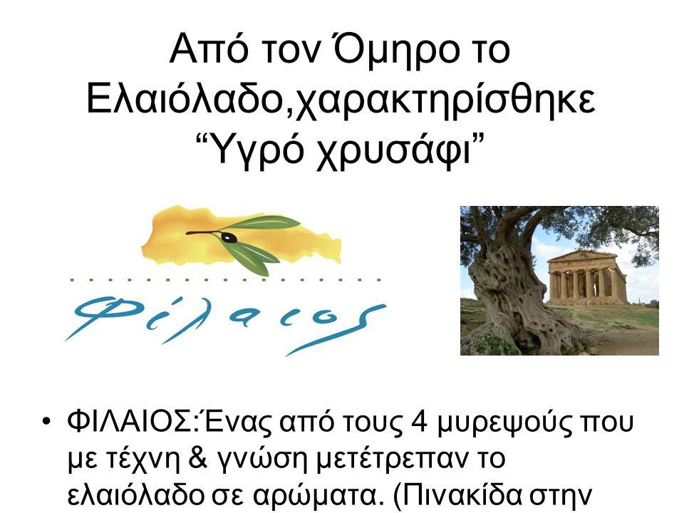 Από τον Όμηρο το Ελαιόλαδο,χαρακτηρίσθηκε Υγρό χρυσάφι