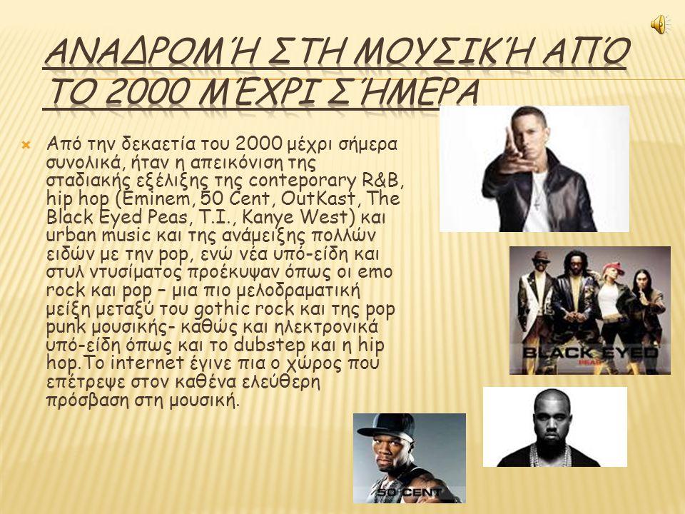 Αναδρομή στη μουσική από το 2000 μέχρι σήμερα