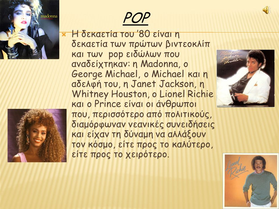 POP POP.