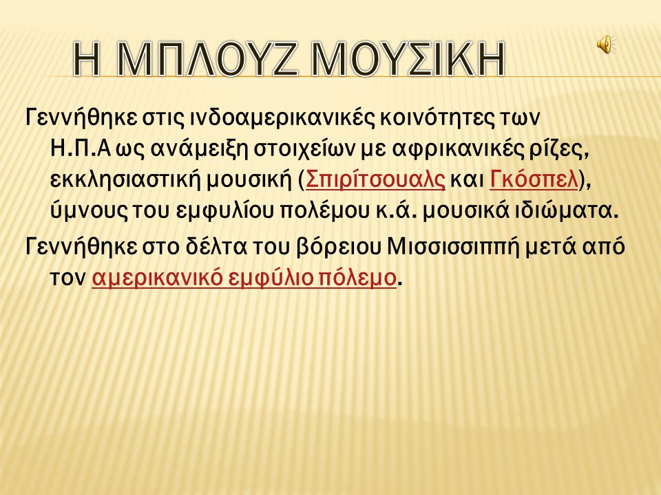 H ΜΠΛΟΥΖ ΜΟΥΣΙΚΗ