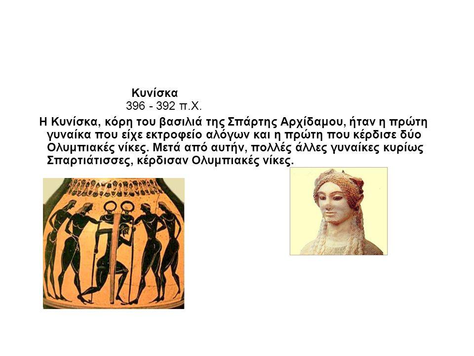 Κυνίσκα 396 - 392 π.Χ.