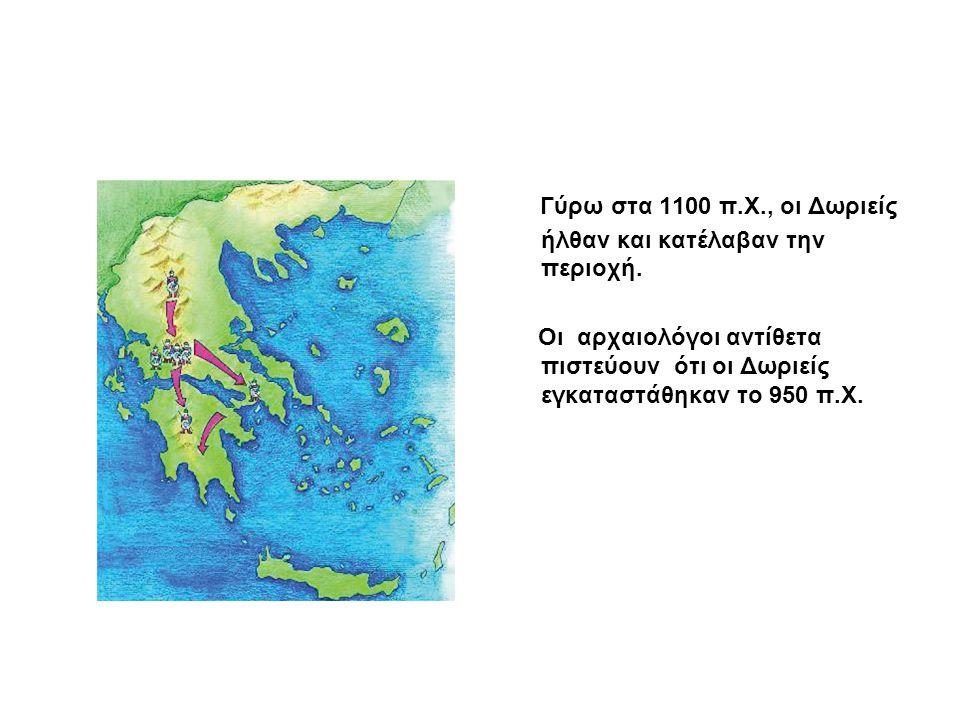 Γύρω στα 1100 π.Χ., οι Δωριείς ήλθαν και κατέλαβαν την περιοχή.