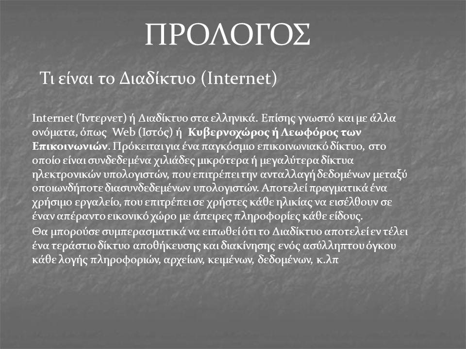 ΠΡΟΛΟΓΟΣ Τι είναι το Διαδίκτυο (Internet)