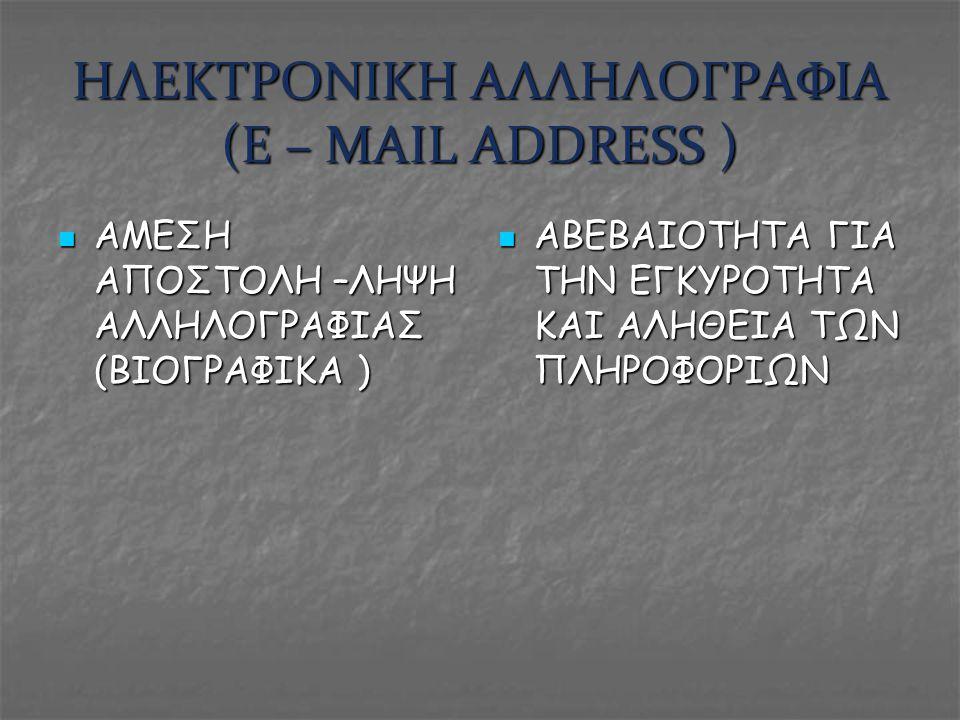 ΗΛΕΚΤΡΟΝΙΚΗ ΑΛΛΗΛΟΓΡΑΦΙΑ (E – MAIL ADDRESS )
