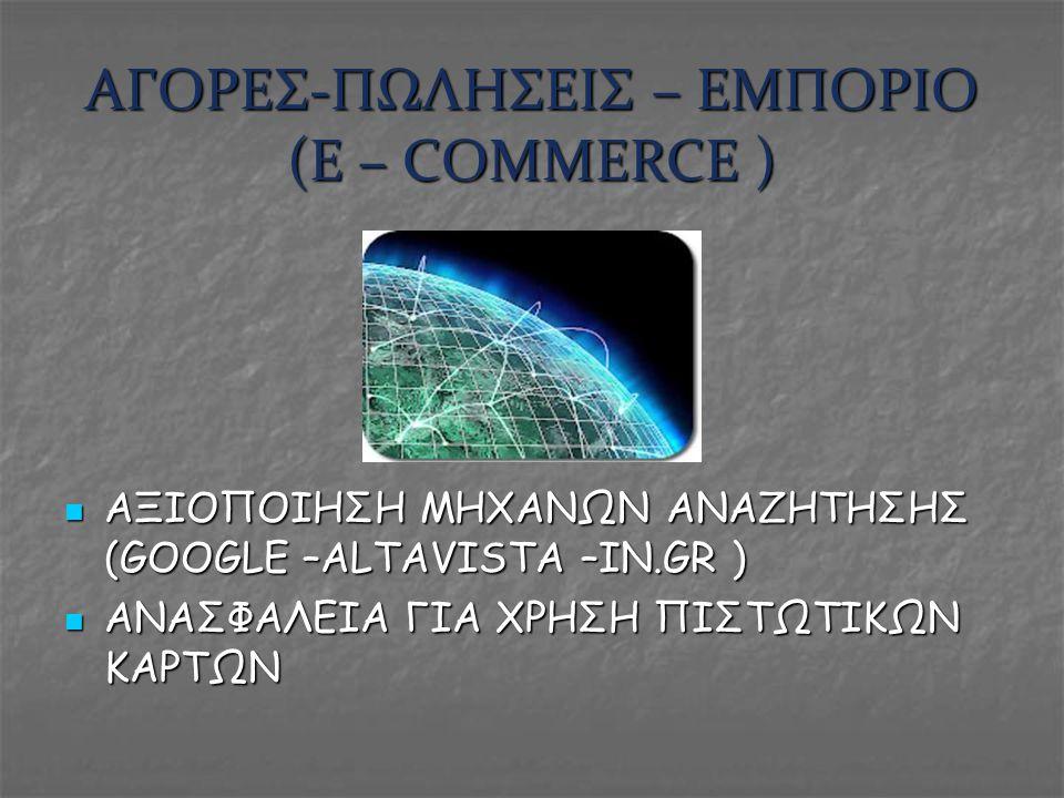 ΑΓΟΡΕΣ-ΠΩΛΗΣΕΙΣ – ΕΜΠΟΡΙΟ (E – COMMERCE )