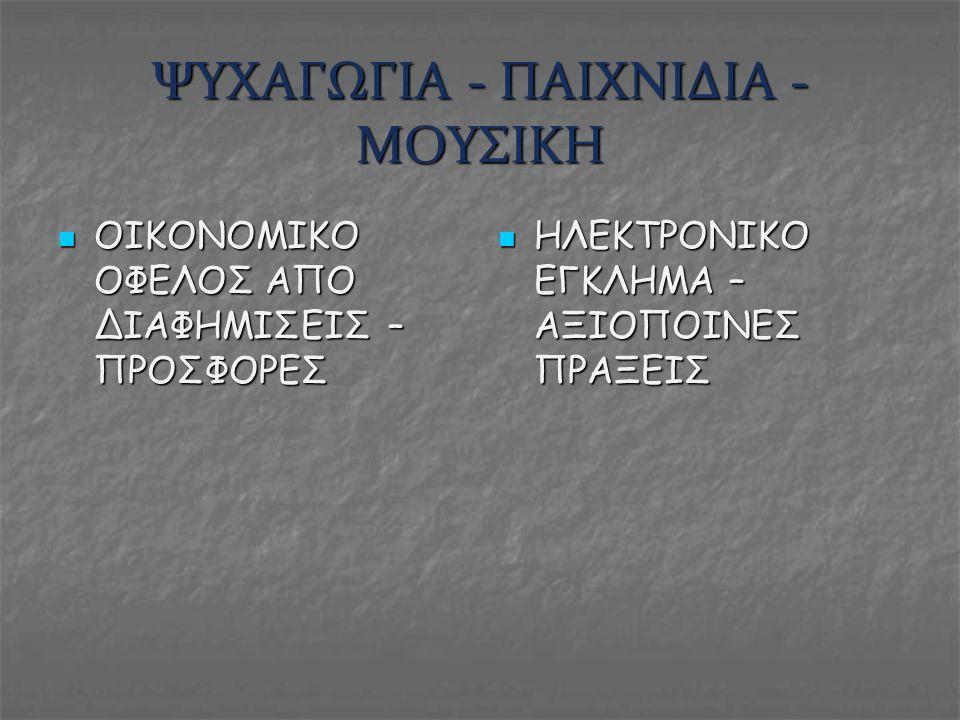 ΨΥΧΑΓΩΓΙΑ - ΠΑΙΧΝΙΔΙΑ -ΜΟΥΣΙΚΗ