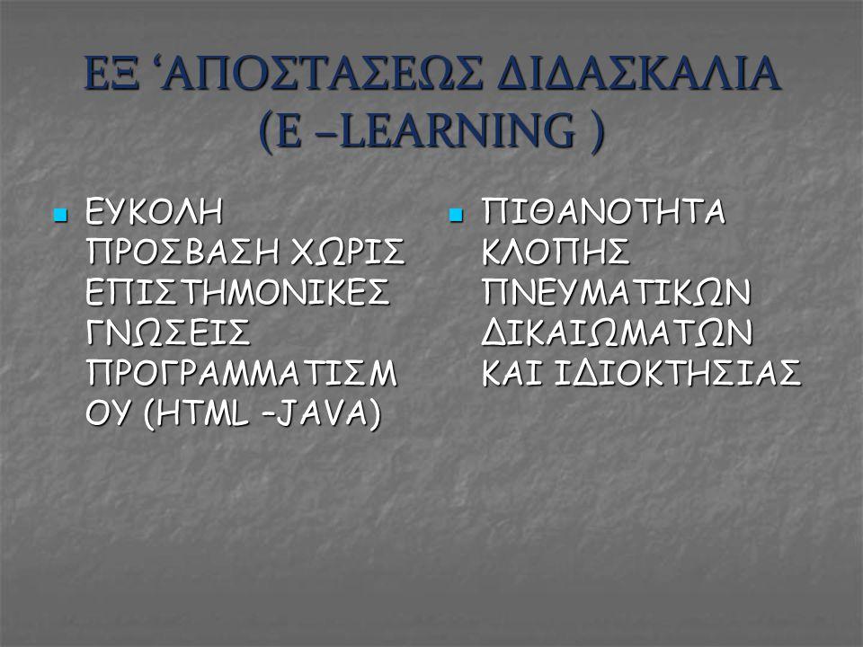 ΕΞ 'ΑΠΟΣΤΑΣΕΩΣ ΔΙΔΑΣΚΑΛΙΑ (E –LEARNING )