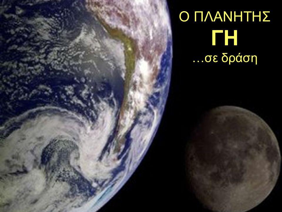 Ο ΠΛΑΝΗΤΗΣ ΓΗ …σε δράση Προτεινόμενες λεζάντες: 1). Η ατμόσφαιρα περιβάλλει τη γη. 2). Ένας ανήσυχος πλανήτης. 3). Ο Γαλάζιος πλανήτης.