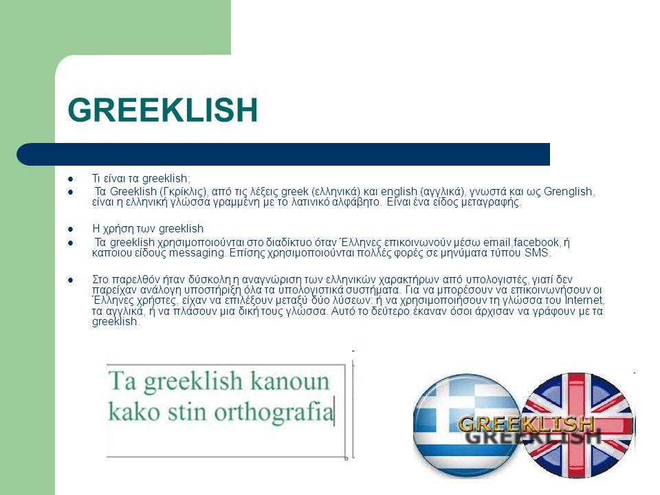GREEKLISH Τι είναι τα greeklish;