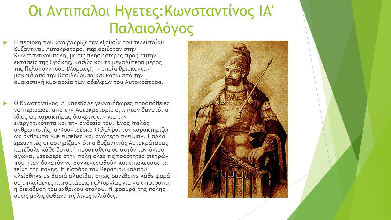 Οι Αντιπαλοι Ηγετες:Κωνσταντίνος ΙΑ Παλαιολόγος