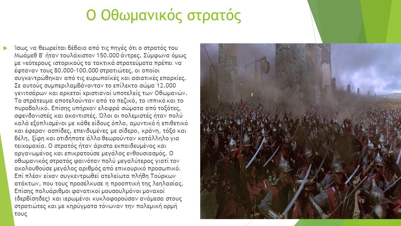 Ο Οθωμανικός στρατός