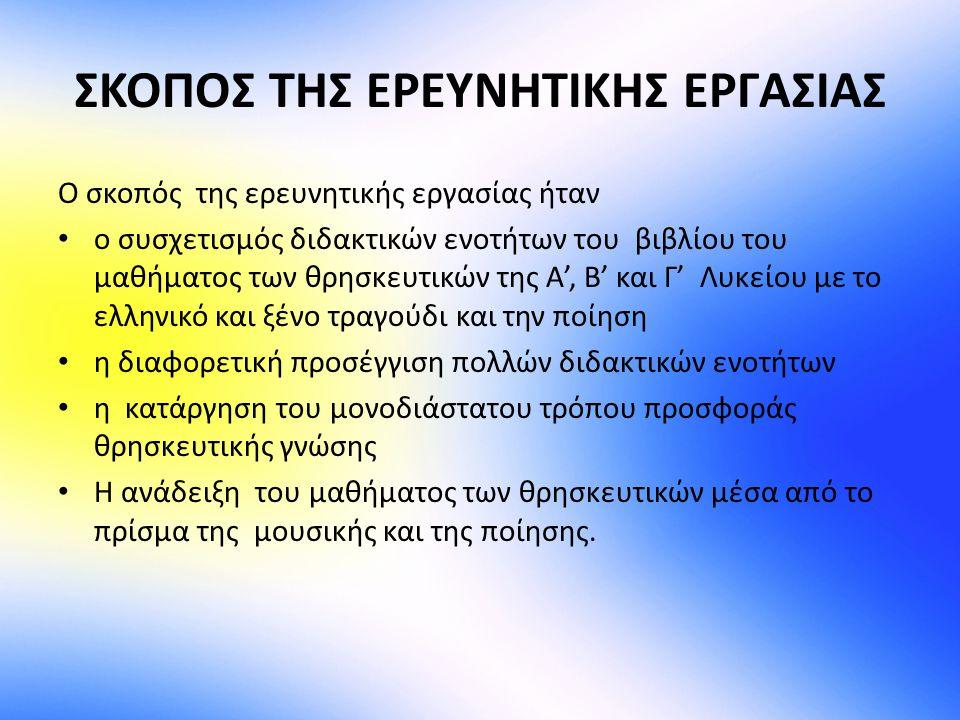 ΣΚΟΠΟΣ ΤΗΣ ΕΡΕΥΝΗΤΙΚΗΣ ΕΡΓΑΣΙΑΣ