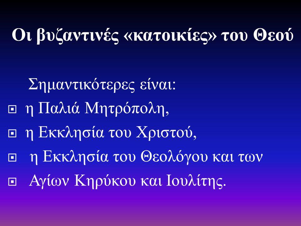 Οι βυζαντινές «κατοικίες» του Θεού