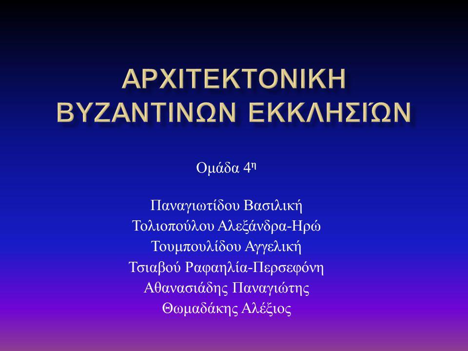 Αρχιτεκτονικη Βυζαντινων Εκκλησιών