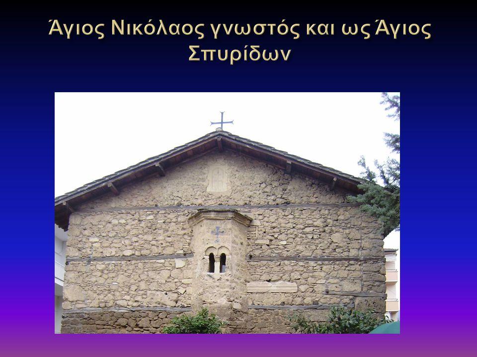Άγιος Νικόλαος γνωστός και ως Άγιος Σπυρίδων