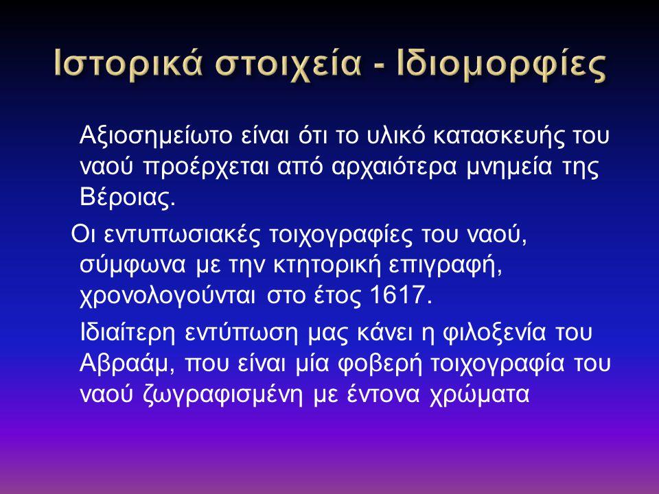 Ιστορικά στοιχεία - Ιδιομορφίες