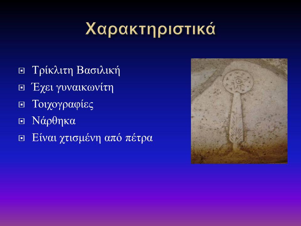 Χαρακτηριστικά Τρίκλιτη Βασιλική Έχει γυναικωνίτη Τοιχογραφίες Νάρθηκα