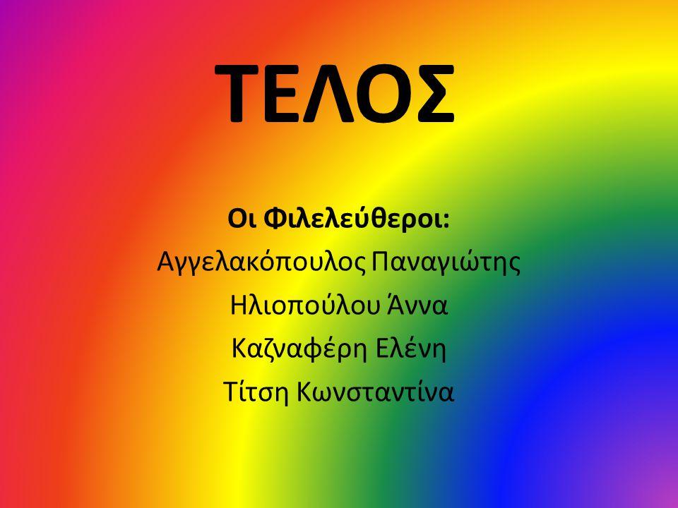 Αγγελακόπουλος Παναγιώτης