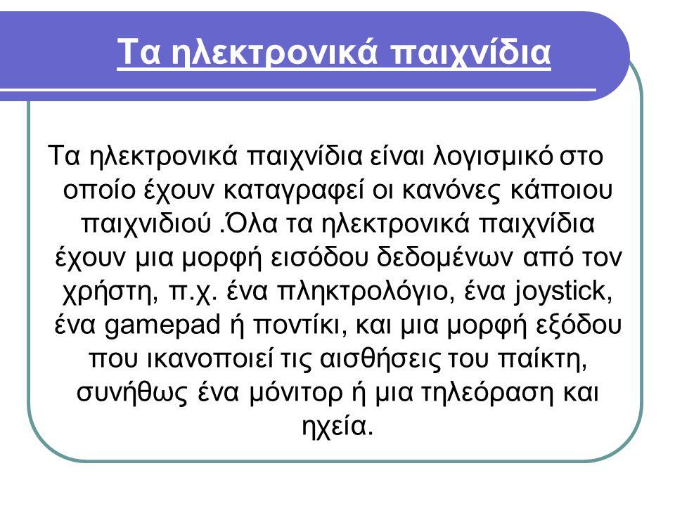 Τα ηλεκτρονικά παιχνίδια