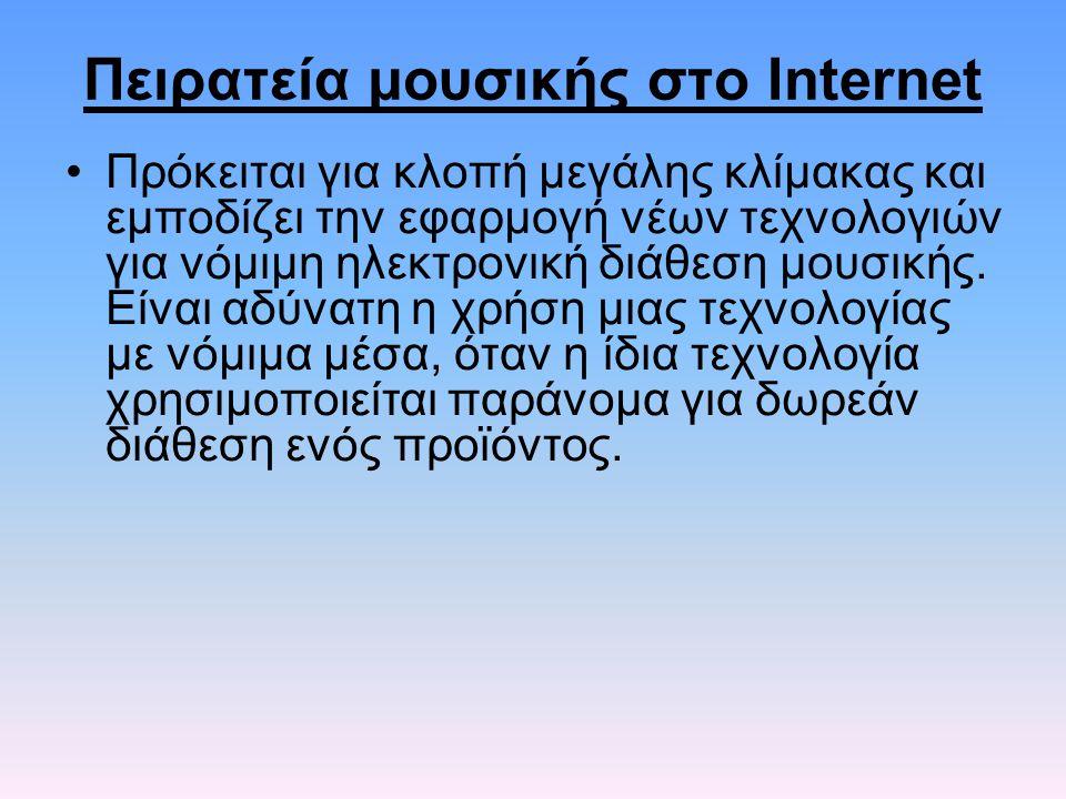 Πειρατεία μουσικής στο Internet
