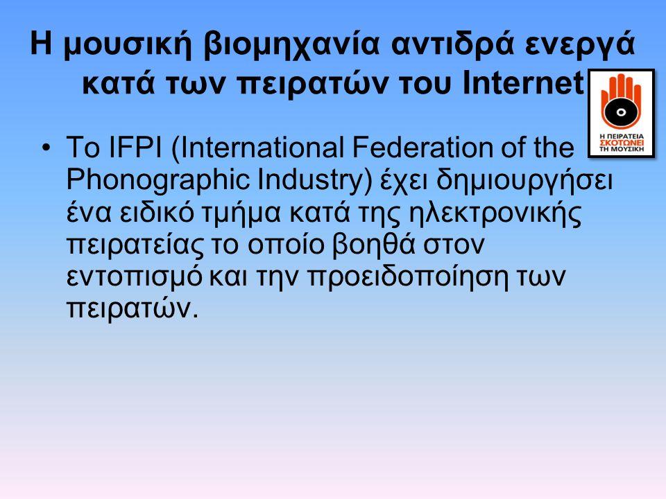 H μουσική βιομηχανία αντιδρά ενεργά κατά των πειρατών του Internet