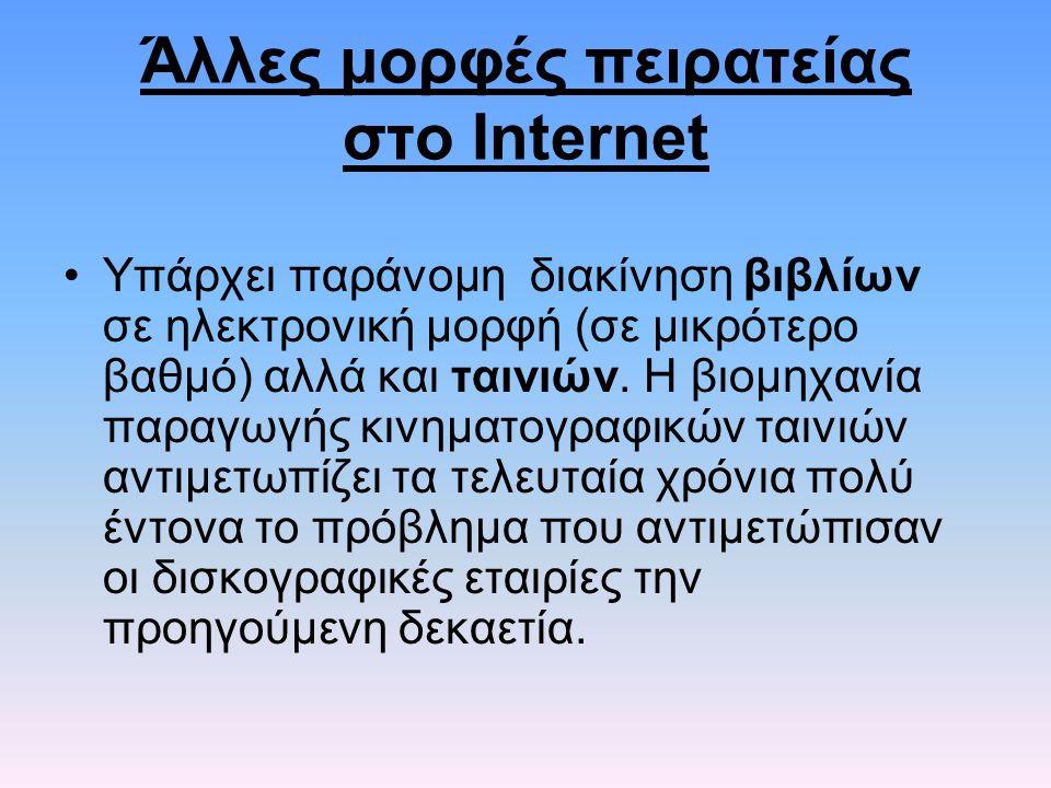 Άλλες μορφές πειρατείας στο Internet