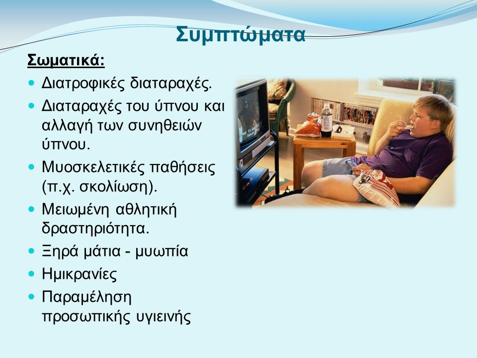 Συμπτώματα Σωματικά: Διατροφικές διαταραχές.