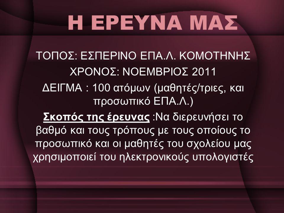 Η ΕΡΕΥΝΑ ΜΑΣ ΤΟΠΟΣ: ΕΣΠΕΡΙΝΟ ΕΠΑ.Λ. ΚΟΜΟΤΗΝΗΣ ΧΡΟΝΟΣ: ΝΟΕΜΒΡΙΟΣ 2011