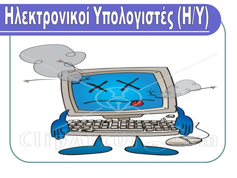 Ηλεκτρονικοί Υπολογιστές (Η/Υ)